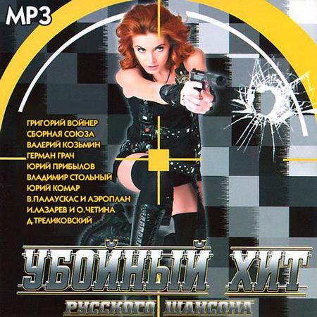 Убойный Хит Русского Шансона (2014) Скачать бесплатно