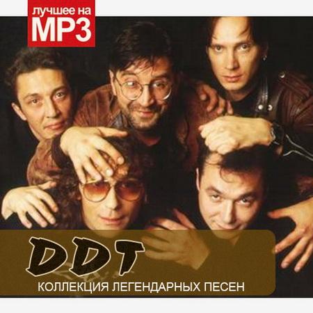 ДДТ- Коллекция легендарных песен (2014) Скачать бесплатно