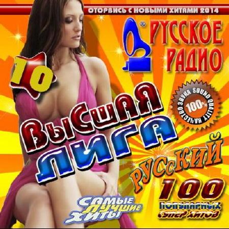 Высшая лига Русского радио №10 (2014) Скачать бесплатно
