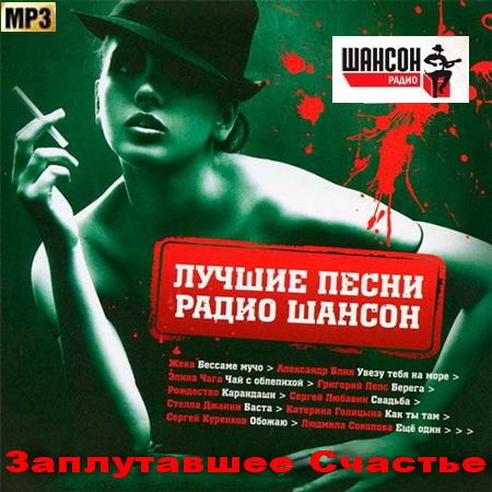 Заплутавшее Счастье Лучшие Песни Радио Шансон (2014) Скачать бесплатно