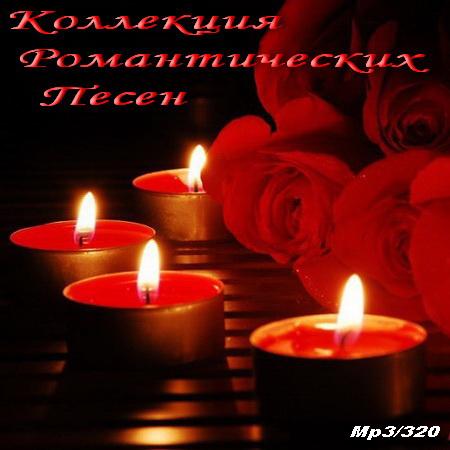 Коллекция Романтических Песен (2014) Скачать бесплатно