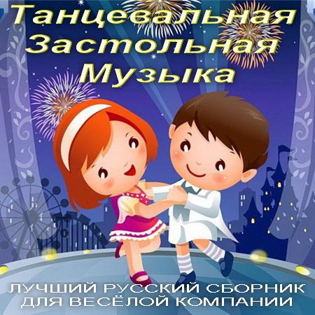 Танцевальная Застольная Музыка (2014) Скачать бесплатно