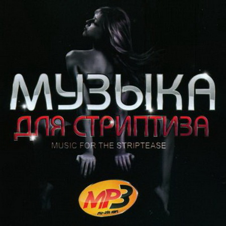 Музыка Для Стриптиза - Music For The Striptease (2015) Скачать бесплатно