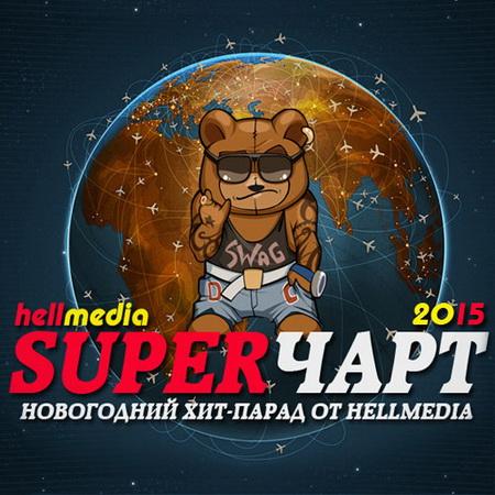 Super Чарт от Hellmedia (2015) Скачать бесплатно