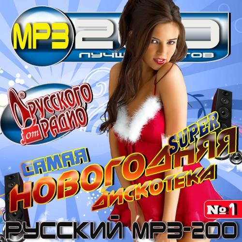 Super Дискотека Русского Радио (2015) Скачать бесплатно