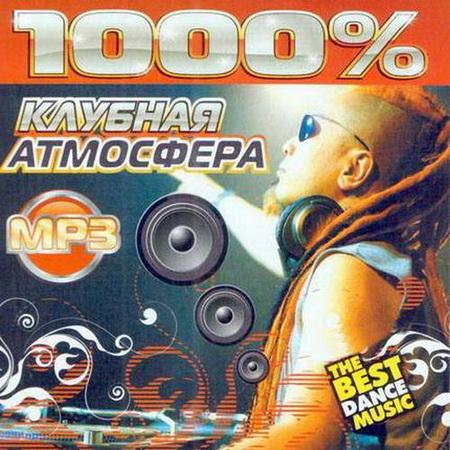 1000% Клубная атмосфера (2014) Скачать бесплатно