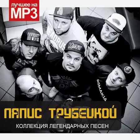 Ляпис Трубецкой - Коллекция легендарных песен (2015) Скачать бесплатно
