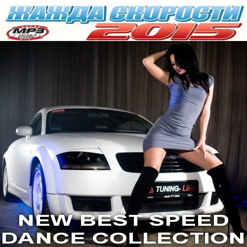 New Best Speed Dance Collection. Жажда Скорости (2015) Скачать бесплатно