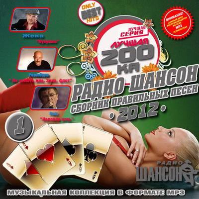 Лучшая 200ка радио Шансон: Сборник правильных песен (2012) Скачать бесплатно
