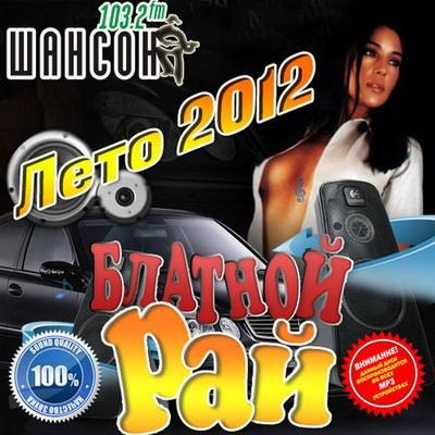 Блатной рай Лето 2012 (2012) Скачать бесплатно