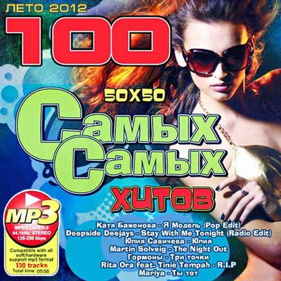 100 Самых Самых Хитов 50+50 (2012) Скачать бесплатно
