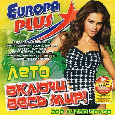 Europa Plus Включи Весь Мир! Лето (2012) Скачать бесплатно