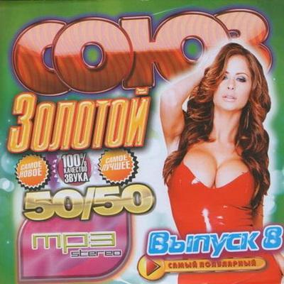 Союз Золотой 50/50 (2012) Скачать бесплатно