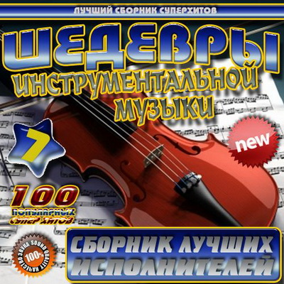 Шедевры инструментальной музыки 7 (2012) Скачать бесплатно