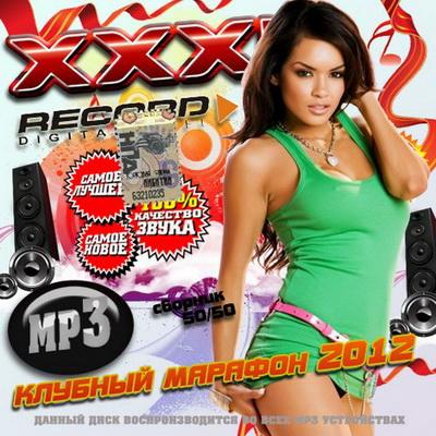 XXXL Record Клубный марафон 50/50 (2012) Скачать бесплатно