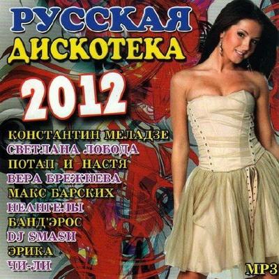 Русская дискотека (2012) Скачать бесплатно