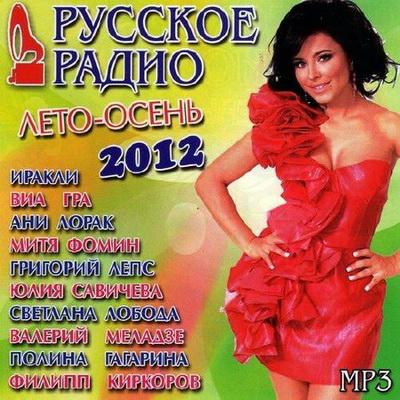 Русская, Скачать Бесплатно Русское радио. Лето – осень (2012)
