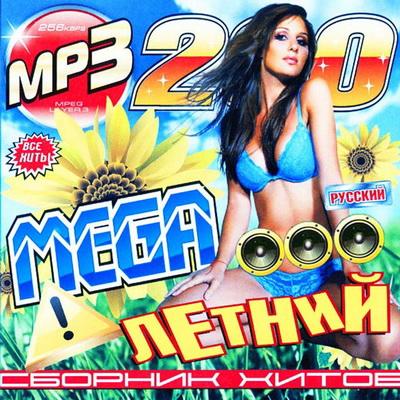 Mega Летний Сборник Хитов Русский (2012) Скачать бесплатно