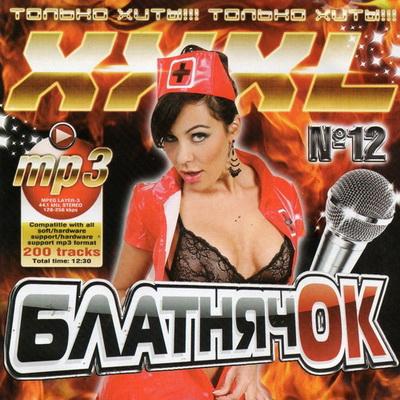XXXL Блатнячок №12 (2012) Скачать бесплатно
