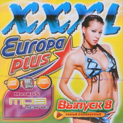 XXXL Европа Плюс (2012) Скачать бесплатно