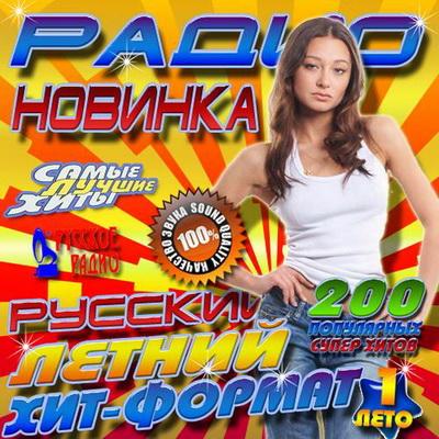 Радио новинка: Летний хит-формат 1 (2012) Скачать бесплатно