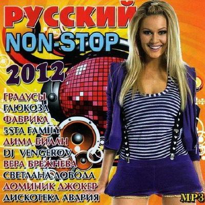 Русский non-stop (2012) Скачать бесплатно
