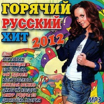 Горячий Русский хит (2012) Скачать бесплатно