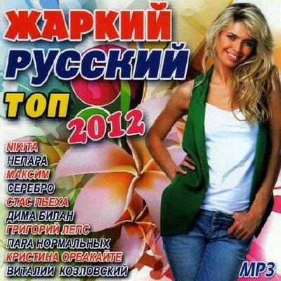 Жаркий Русский топ (2012) Скачать бесплатно