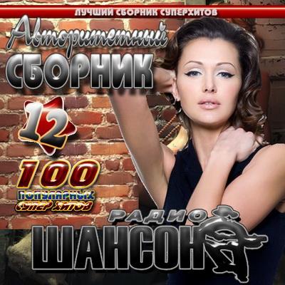 Авторитетный сборник радио Шансон 12 (2012) Скачать бесплатно