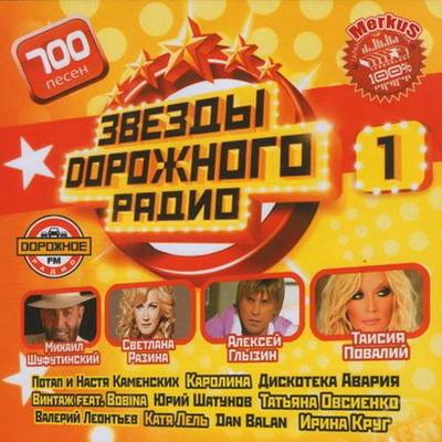 Звезды Дорожного Радио (2012) Скачать бесплатно