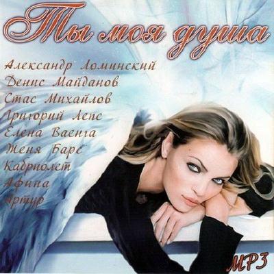 2012 ты моя: