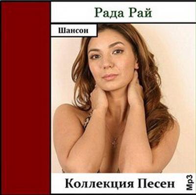 rada-ray-golaya-foto