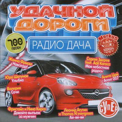 Удачной Дороги Радио Дача (2012) Скачать бесплатно