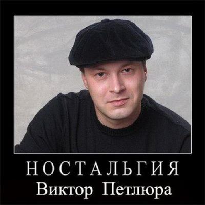 Виктор Петлюра слушать или скачать 3