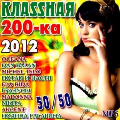 Клаssная 200-ка 50/50 (2012) Скачать бесплатно