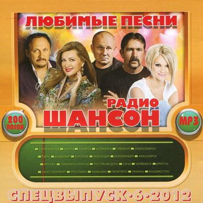 музыка скачать русские хиты спецвыпуск 200