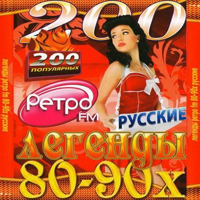 Отличная музыка русские легенды 80 90 х