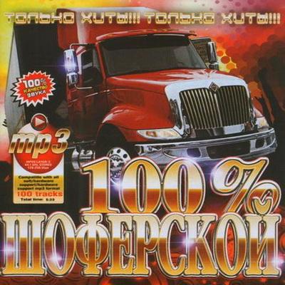 Скачать бесплатно 100 шоферской 2012