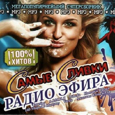 Самые сливки Радио Эфира (2012) Скачать бесплатно